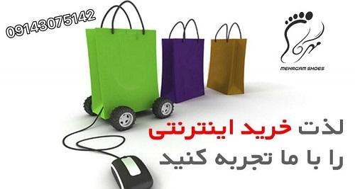 خرید اینترنتی کفش راحتی ارزان