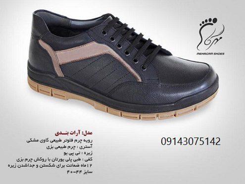 کفش چرم مردانه اسپرت
